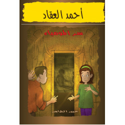 Al Yasmine Books - The Secret of The Mummy