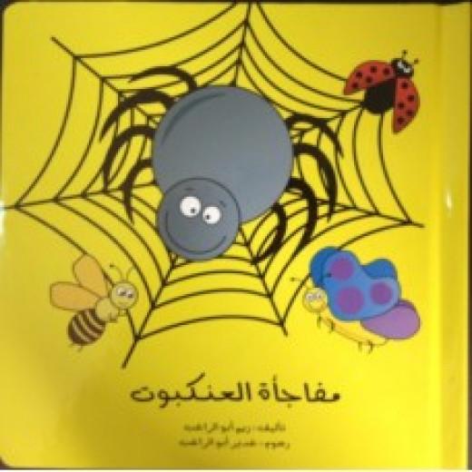 Al Yasmine Books - The Spider's Surprise