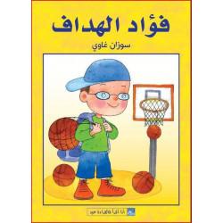 World of Imagination, Fouad Al Haddaf Story