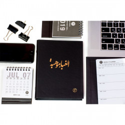 Any Year Planner - Ghabaa - Binder