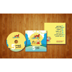 Adam Wa Mishmish CD Season 5