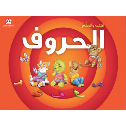 Dar Al Manhal - Color & Learn, Arabic Letters (2)