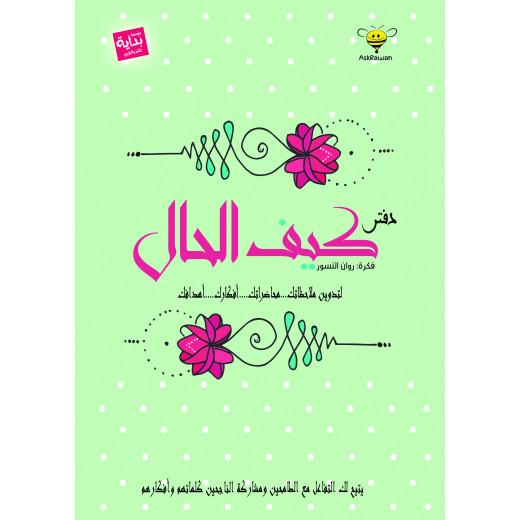 Mufakrati Keef Alhal Positive Energy Notebook, Green Cover
