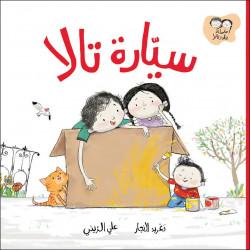 Al Salwa Books - Tala's Car