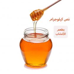 Natural Honey Originated of Herbal Flowers, 0.5 Kg