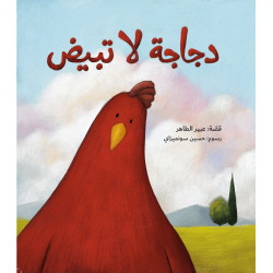 Al Yasmine Books - The Chicken That Doe snot Lay Eggs