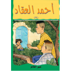 Al Yasmine Books - The Neighbor's secret (Ahmed Akkad 2)