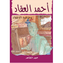 Al Yasmine Books - The Hat of Invisibility (Ahmed Akkad 3)