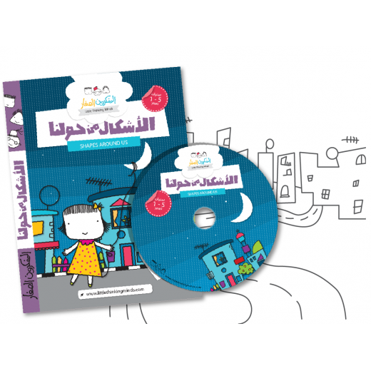 Shapes Around Us DVD - Teach Shapes in Arabic