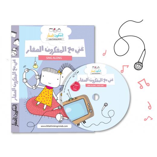 Sing Along DVD