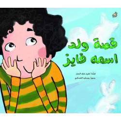 Al Salwa Books - The Story about a Boy Named Fayez