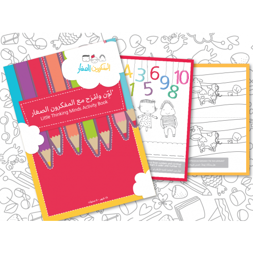 Little Thinking Minds Activity Book Vol. 1