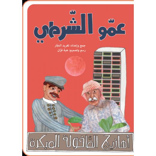 Al Salwa Books - Mr. Policeman