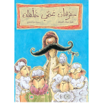 Uncle Khalfan's Sheep
