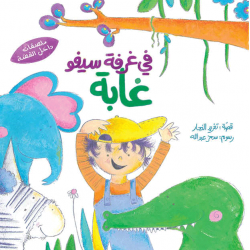 Al Salwa Books - There's a Jungle in Saifo's Room