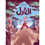 Al Salwa Books - AlGhoul