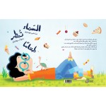 Al Salwa Books - Sky is Raining Food