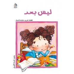 Al Salwa Books - Not Yet