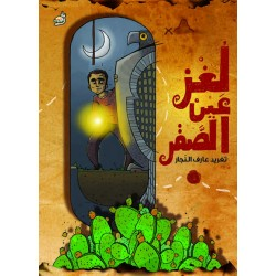 Al Salwa Books - The Mystery of Falcon's Eye