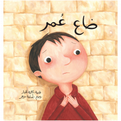 Al Salwa Books - Omar is Lost