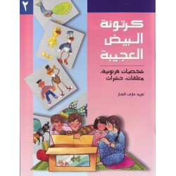 Al Salwa Books - The Amazing Egg Carton (2)