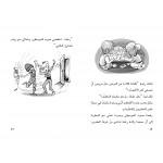 Al Salwa Books - Raghda's Hat