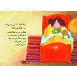 Al Salwa Books - Why Should I Sleep Early?