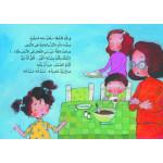 Al Salwa Books - The Lie that Grew Bigger