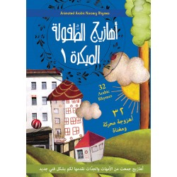 Arabic Nursery Rhymes DVD