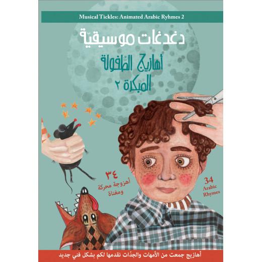Al Salwa Publishers - Musical Tickles DVD