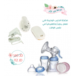 Nuby Dual  Action Electric & Manual Breast Pump Deal!