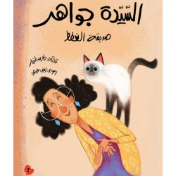 Mrs. Jawaher and Her Cats