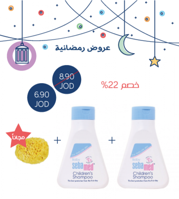 Sebamed Baby Shampoo Super Offer