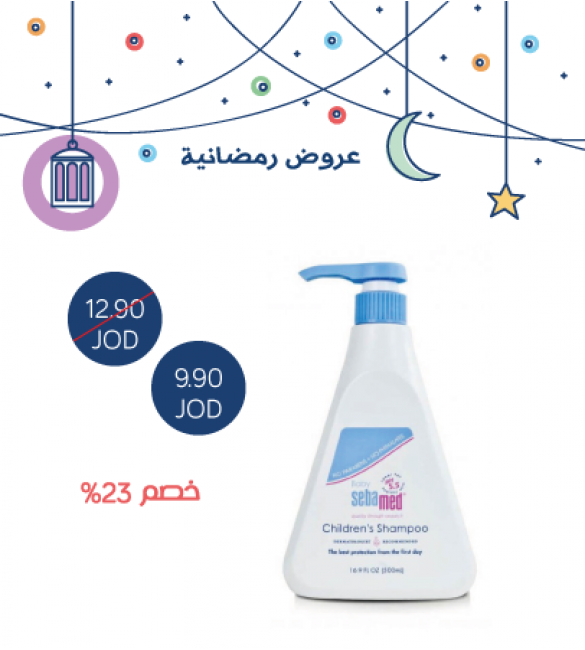 Sebamed Baby Shampoo Offer