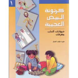 Al Salwa Books - The Amazing Egg Carton (1)