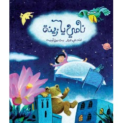 Al Salwa Books - Sleep Zaina Sleep