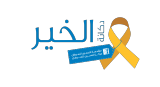 King Hussein Cancer Foundation instead