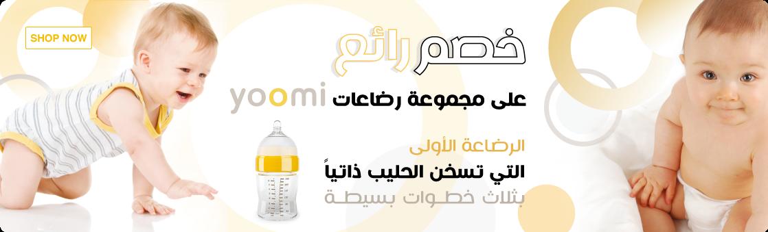 data/slider/july-banners-yoomi.png